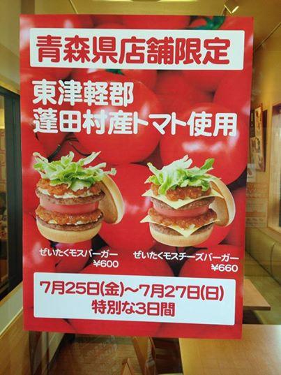 青森県店舗限定