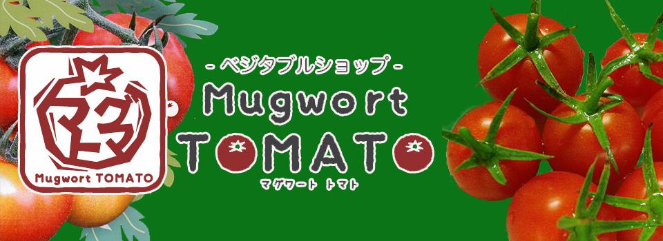 蓬田産トマト農家直営のトマト屋さん / マグワートトマト [マグトマ]をご紹介します。