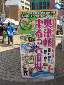 奥津軽まるっと市場